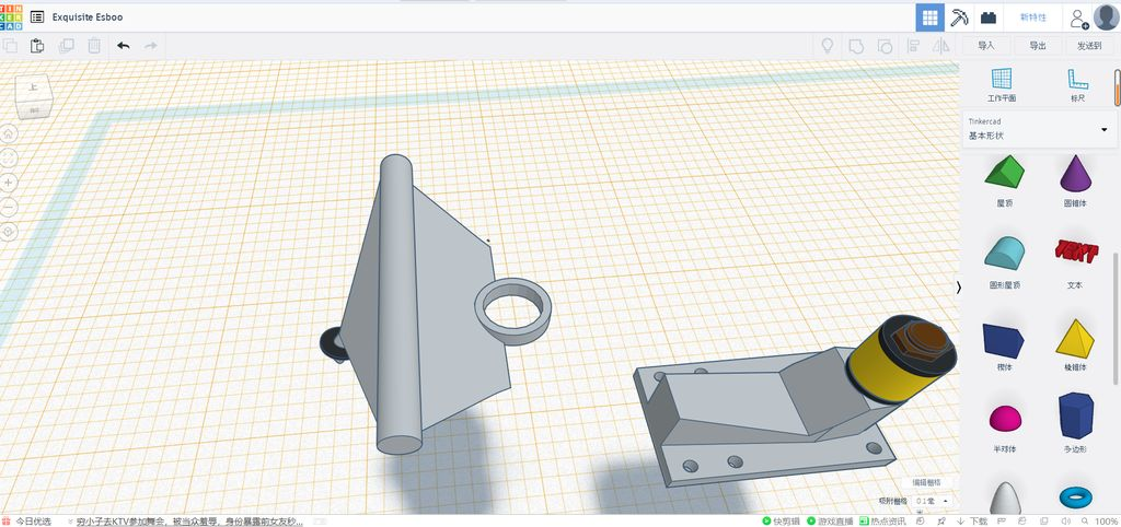 Picture of Step 2:  the Second Step to Establish the Skateboard Bracket 4