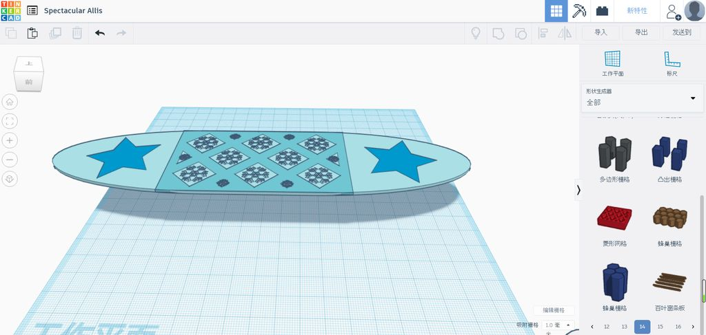 Picture of Step 3: Select Snowflake and Star Name Adjustment Its Size Will Place Snowflake Sits in the Blanks of the Diamond Grid and Place the Star at Both Ends of the Base Plate So As to Enhance the Friction of the Skateboard to Prevent Slipping