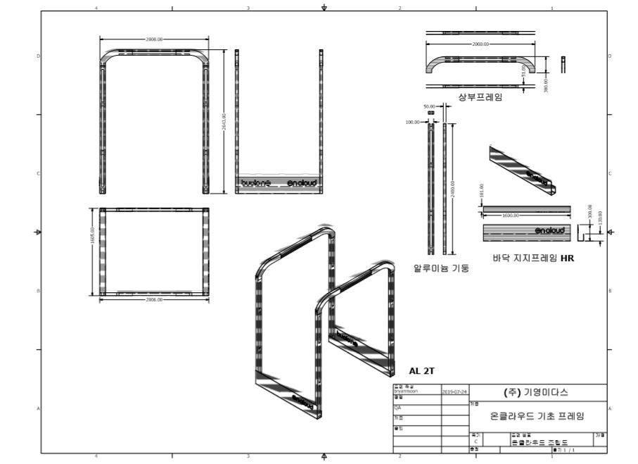 Picture of 하드웨어 설계 및 도정