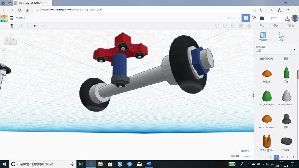 Picture of Third: Combine the Wheel With the Base
