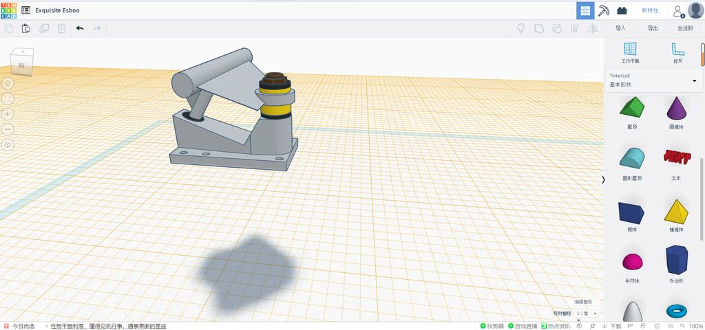 Picture of Step 2:  the Second Step to Establish the Skateboard Bracket  5