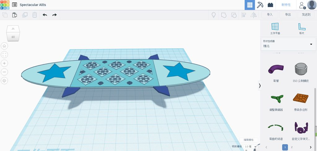 Picture of Step 4: Add Flanks at Both Ends of the Skate, Select the Adjustment Micro, Copy the Adjustment Micro, and Align It With the Floor Using Alignment. and Group the Whole