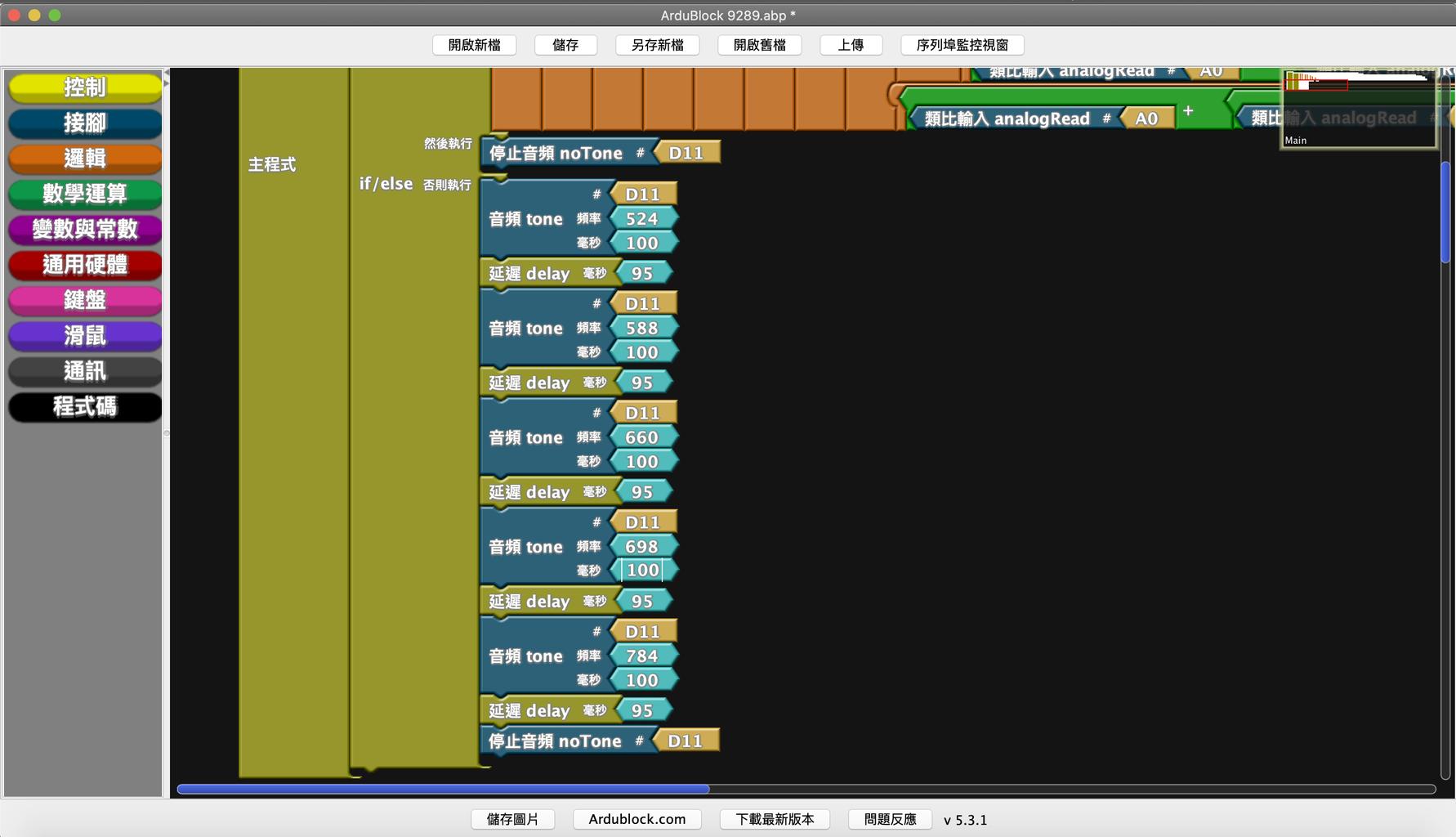 寫出喇叭的程式