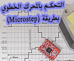 التحكم بالمحرك الخطوي (Stepper Motor) بطريقة (Microstep)
