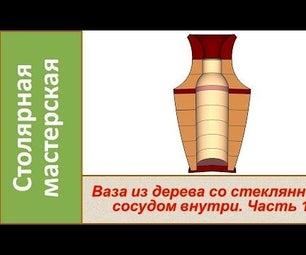 Wooden Vase With Bottle Inside