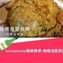 Curry Kimchi Pancake