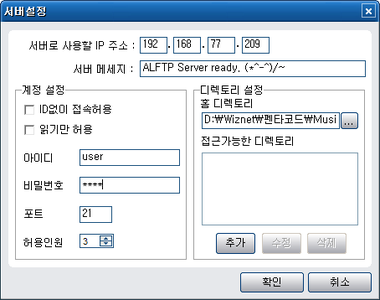 How to Use (Software) - FTP Server Setting
