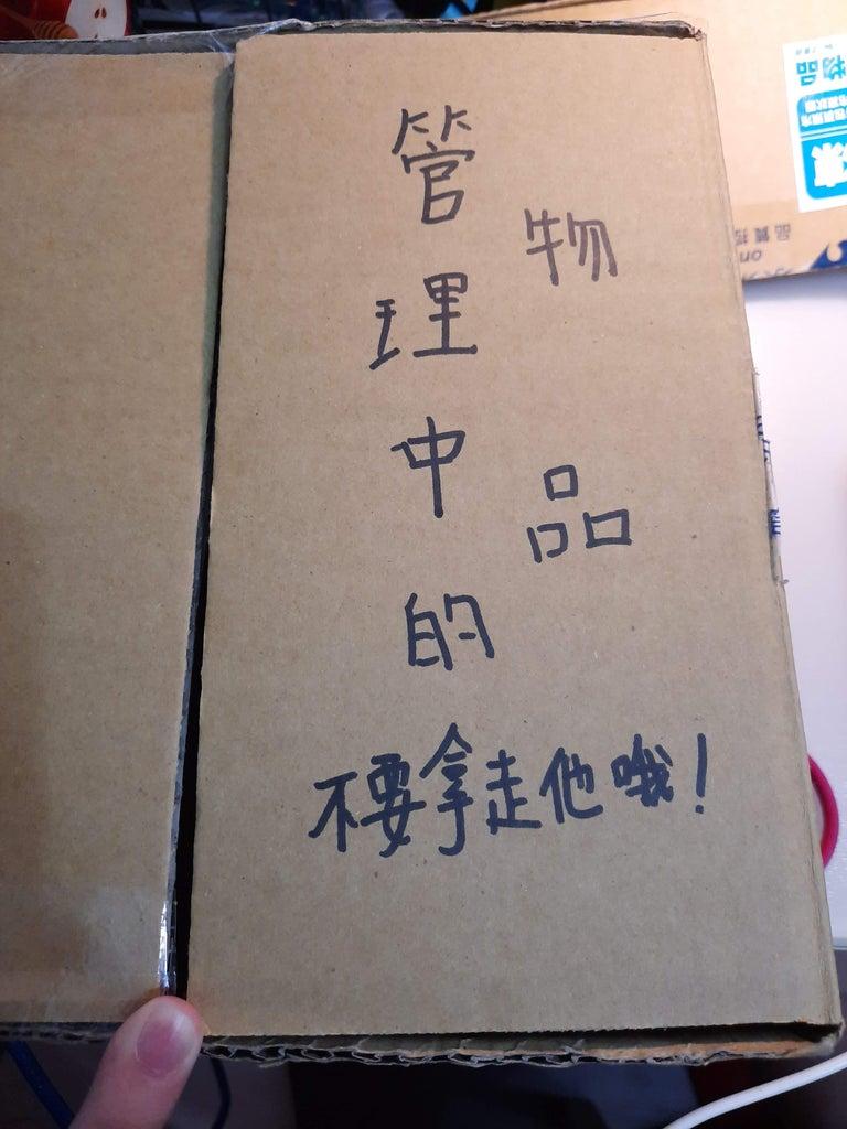 物品管理箱