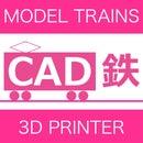 CAD鉄 - 3Dプリンターで鉄道模型