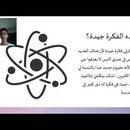 حاتم الكاكا مشروعي العلمي 8أ
