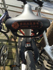 IOT Sytem Dealing With the Request and Feedback to User, Sharing Bike Unlock~