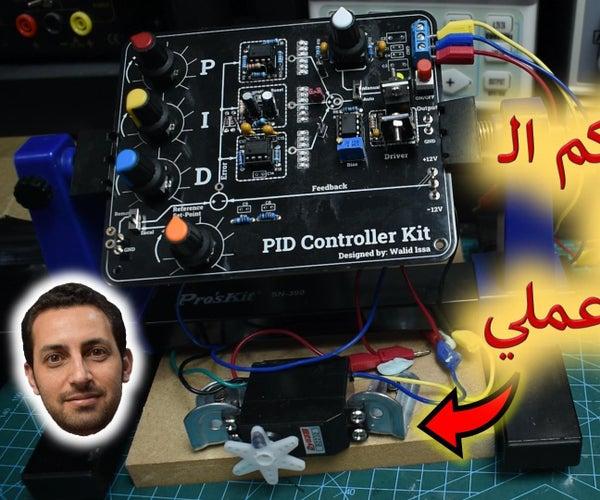 شرح متحكم (PID) مع تطبيق عملي