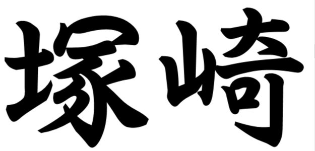 Laser Cutting the Kanji