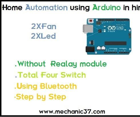 Home automation using Arduino in hindi