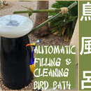 Japanese Inspired Self Filling & Cleaning Bird Bath