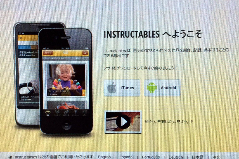 IOSとPCを併用したInstructablesへの掲載方法