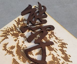 Chinese Calligraphy Birch Piece