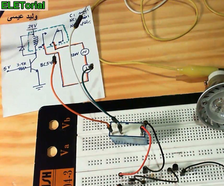 تصميم دائرة ترانزستور للتحكم باجهزة جهد عالي عن طريق الريليه