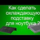 Make Laptop Cooling Pad