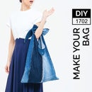 DIY1702 - UPCYCLED DENIM BAG