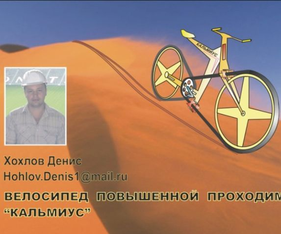Russian bike 2x2 Kalmius