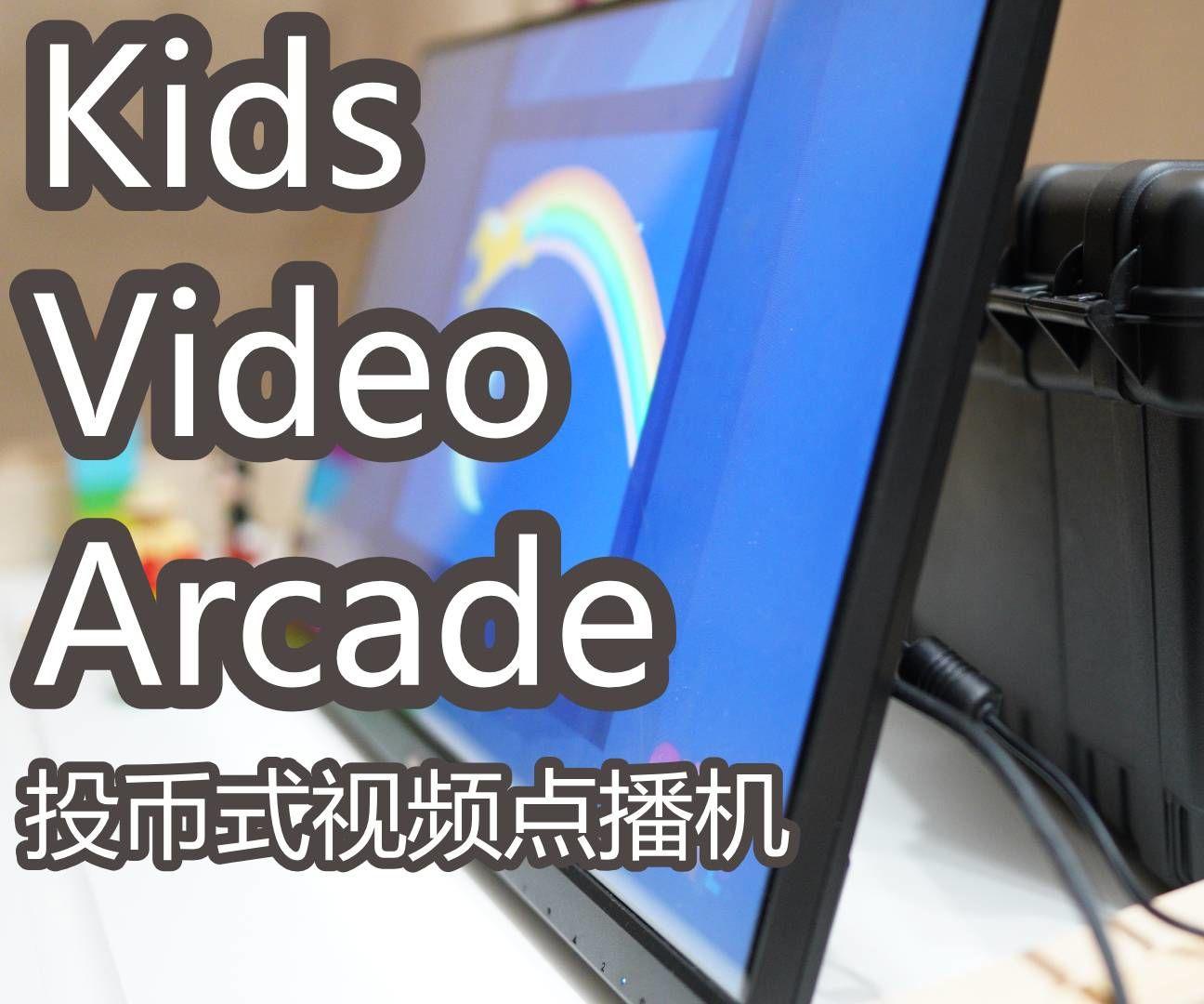 Kids Video Arcade