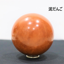 Dorodango - the Art of Polishing Dirt!