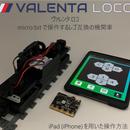 [2021] タブレット (iPadまたはiPhone) でmicro:bit搭載の電車を走らせよう!