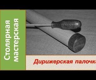 Conductor's Music Baton