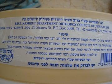 Easier Kosher Flour Sifter (Bug Checker)
