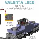 [2021] 2個のmicro:bitを使って電車を走らせよう!