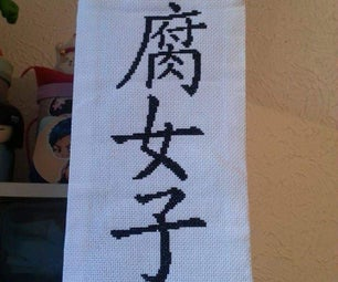 Fujoshi Cross Stitch Embroidery + Pattern