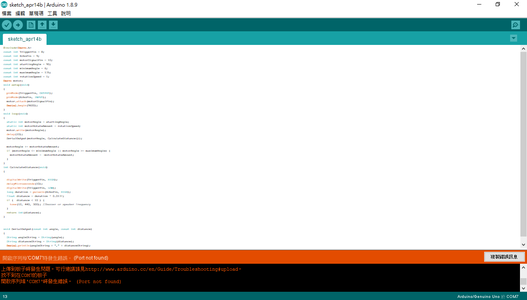 Step 2 寫程式(arduino)