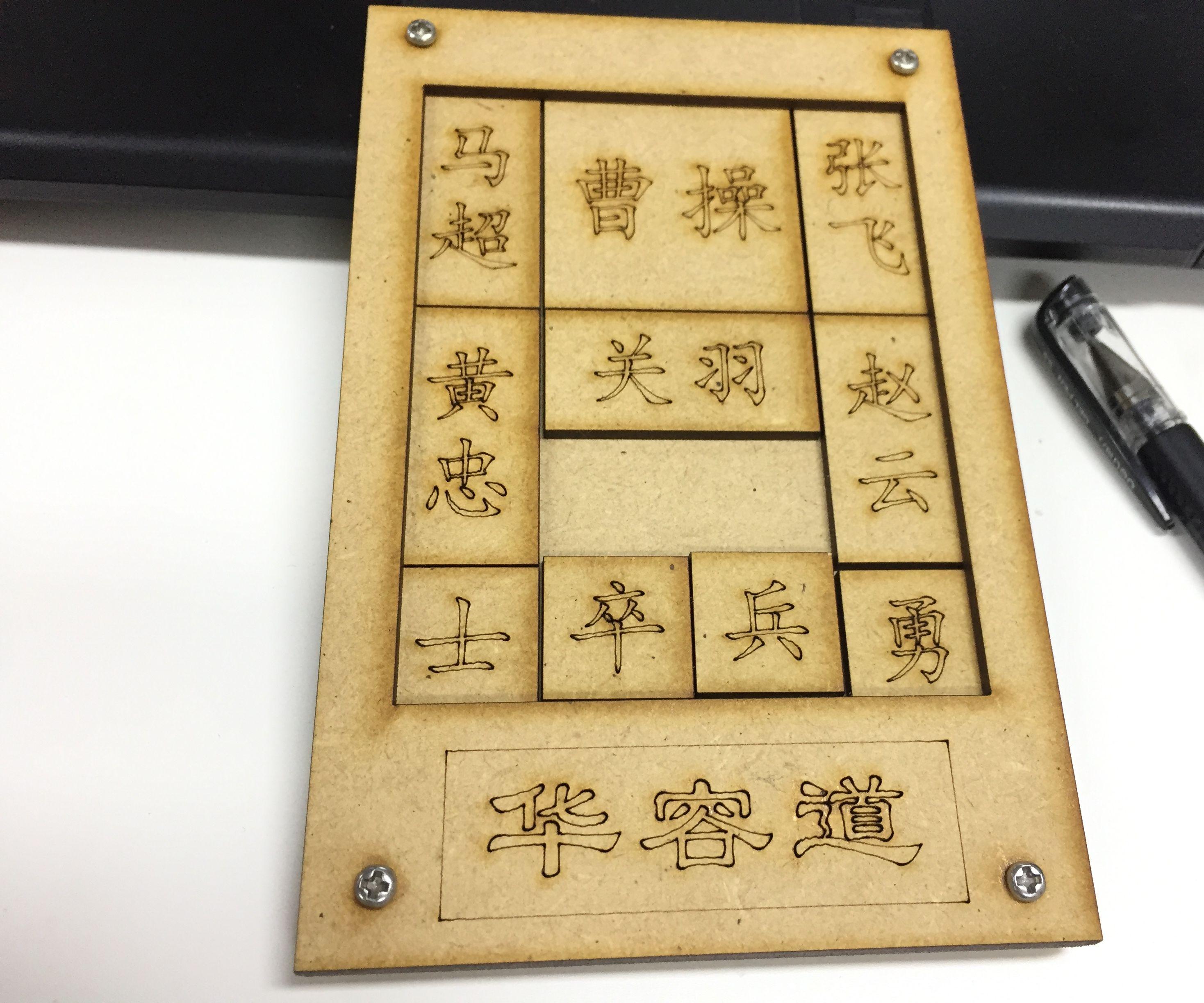 Laser Cut a Traditional Chinese Wooden Game Huarong Dao(Klotski)